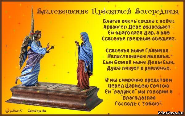 С Благовещением со стихами открытки картинки красивые