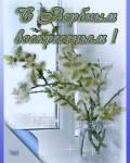 открытки картинки С Вербным воскресеньем