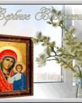 новые открытки картинки С Вербным воскресеньем