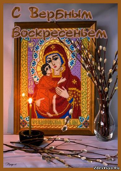 С Вербным воскресеньем открытки картинки красивые