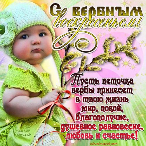Поздравления с рождения на турецком языке 14