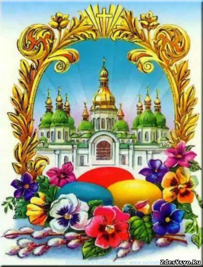 С Пасхой открытки картинки красивые
