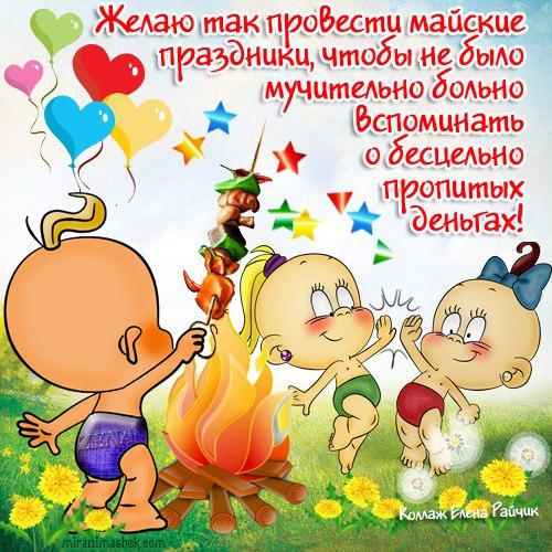 Поздравления шуточные к 1 мая