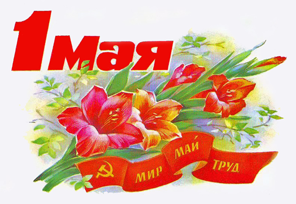 1 мая открытки картинки красивые