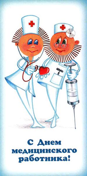 С днём медика открытки картинки красивые