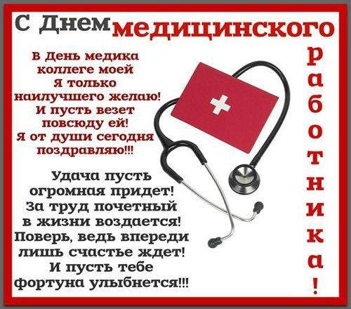 Поздравление на день врачей с словами
