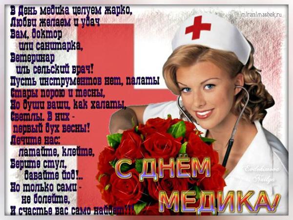 Поздравления к дня медика