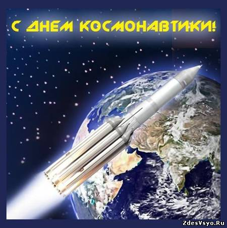 С днём космонавтики открытки картинки красивые