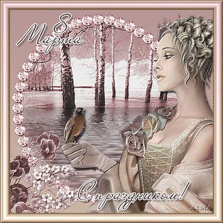 С международным женским днём открытки картинки красивые