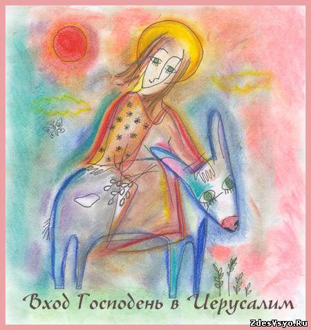 Вход Господень в Иерусалим открытки картинки красивые