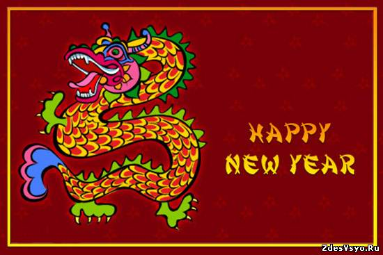 Как поздравить с новым годом на китайском языке