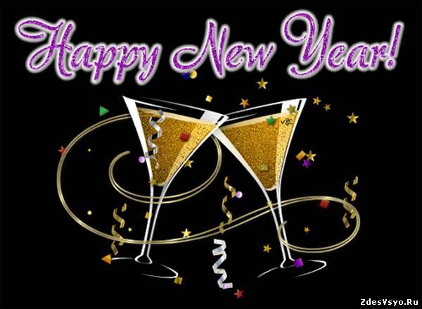 Happy New Year открытки картинки красивые