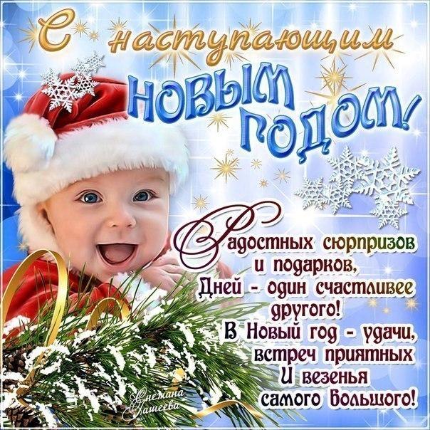 С наступающим Новым годом открытки картинки красивые