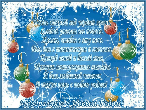 С Новым годом открытки картинки красивые
