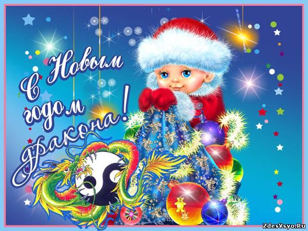Поздравления с новым годом годом дракона