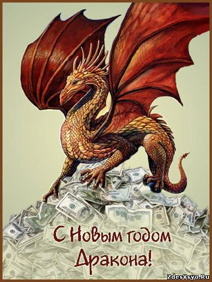 С Новым годом дракона открытки картинки красивые