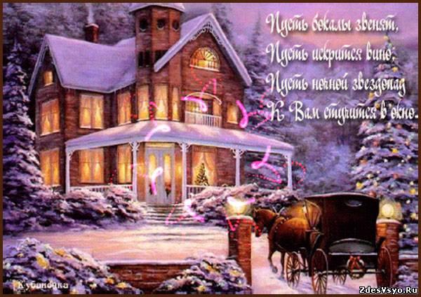 Новый год поздравления открытки картинки красивые