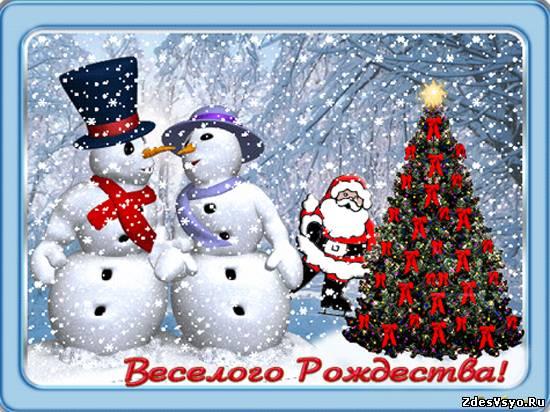 Романтические с рождеством поздравления