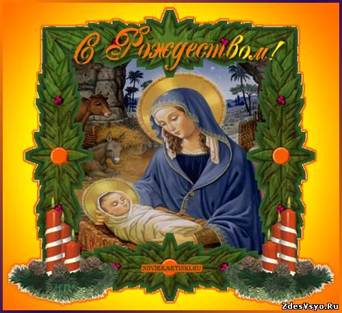 С Рождеством открытки картинки красивые