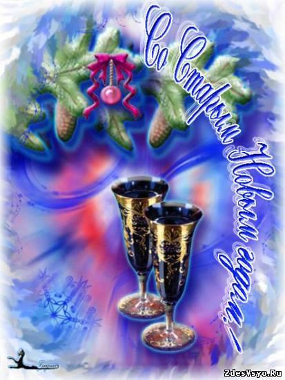 Старый Новый год открытки картинки красивые