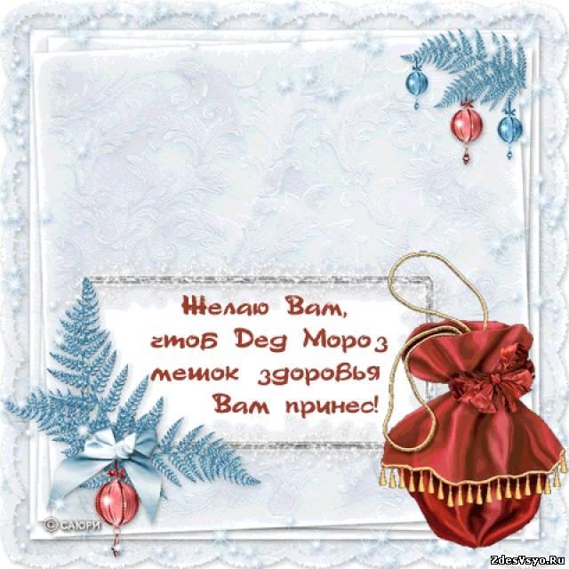 Поздравления на новый год анимированные открытки красивые