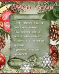 Анимашки, блестяшки Стихи новогодние