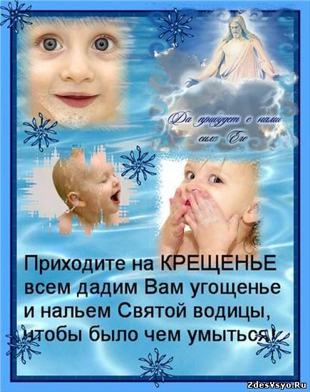 С крещением поздравления шуточные