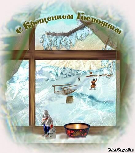 С Крещением открытки картинки красивые