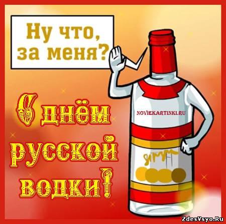 С днём русской водки открытки картинки красивые
