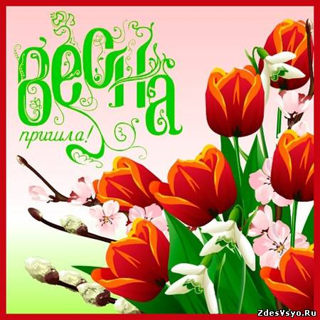Первый день весны анимированные открытки красивые