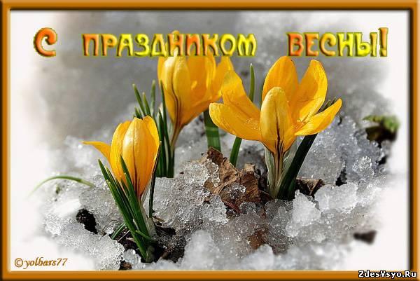 Открытки с первый день весны 8