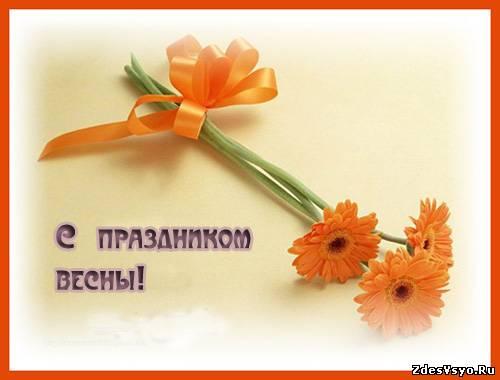 1 марта открытки картинки красивые
