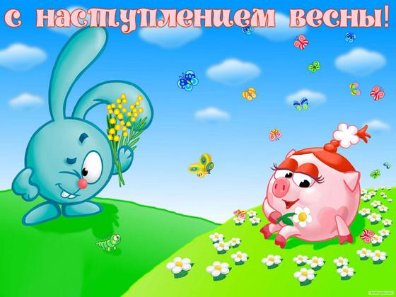 С первым днём весны открытки картинки красивые