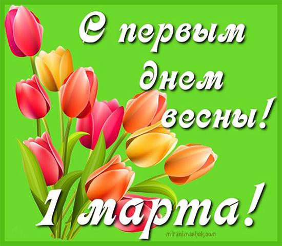 Анимационные картинки на сайте zdesvsyoru s-pervym-dnyom-vesny (6) красивые открытки картинки