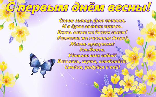 Поздравляю с 1 днем весны