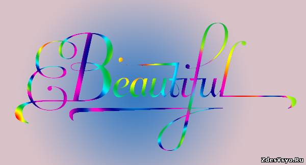 Beautiful картинки с надписями, открытки красивые