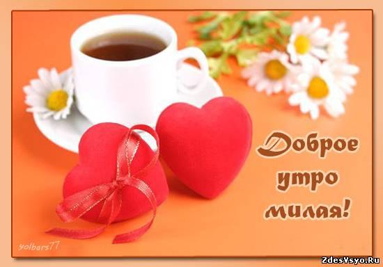 Доброе утро милая Картинки про утро красивые