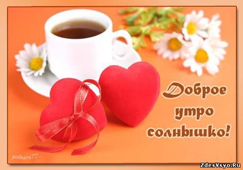 Доброе утро солнышко Картинки про утро красивые