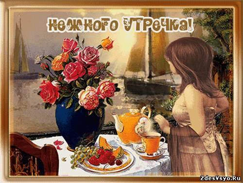 Нежного утра Картинки про утро красивые