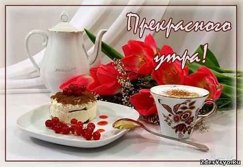 Прекрасного утра Картинки про утро красивые