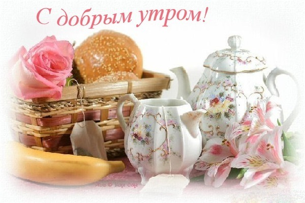 С добрым утром Картинки про утро красивые