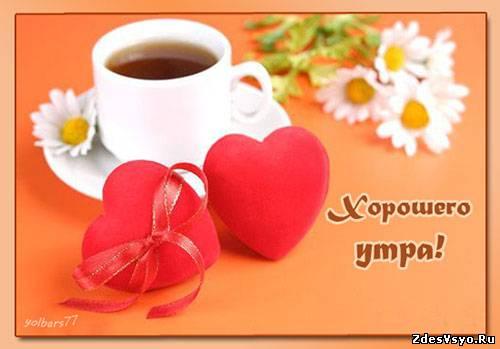 Хорошего утра Картинки про утро красивые